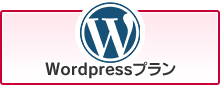 Wordpressプラン