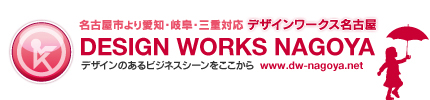 DESIGN WORKS 名古屋