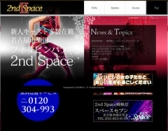 2nd Space(セカンドスペース) 様